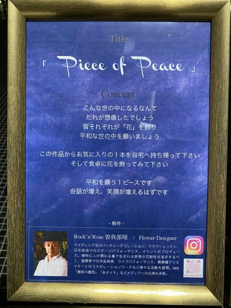 インスタレーションPiece-of-Peace003