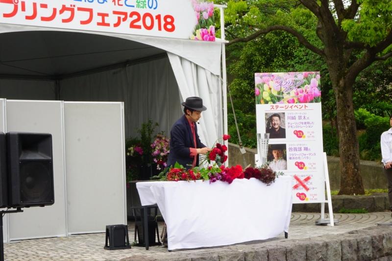4.14-「よこはま花と緑のスプリングフェア」01