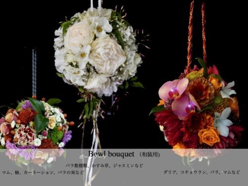 Bowl bouquet
