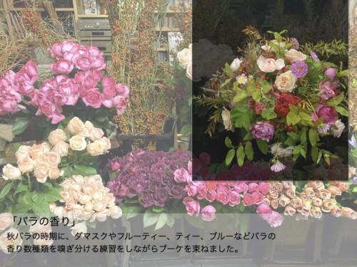 「バラの香り」