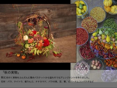 「秋の実物」