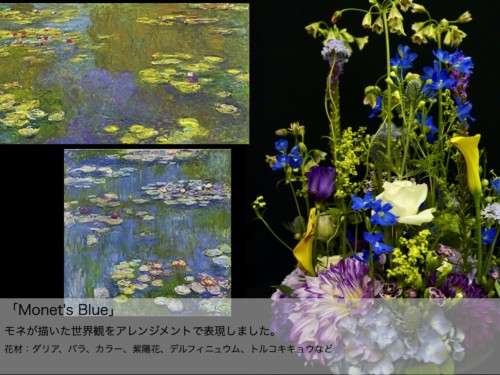 「Monet's Blue」