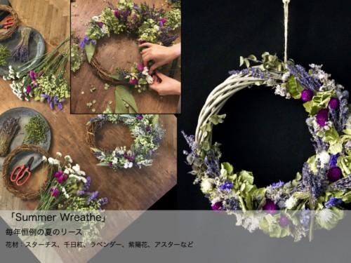 「Summer Wreathe」