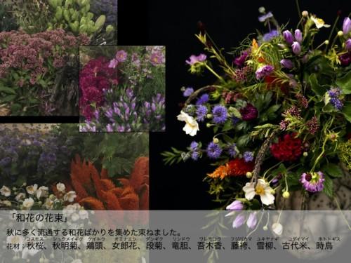 「和花の花束」