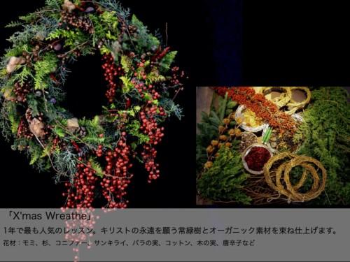 「X'mas Wreathe」