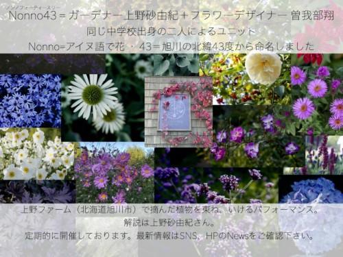 上野ファームパフォーマンスbyNonno43