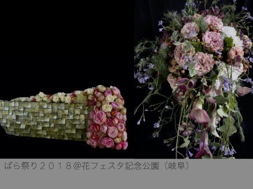 ばら祭り2018@花フェスタ記念公園(岐阜)