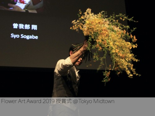 Flower Art Award 2019 授賞式 @Tokyo Midtown