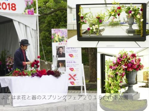よこはま花と器のスプリングフェア2018@山下公園